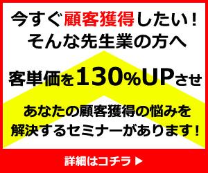 顧客集客セミナー詳細へ