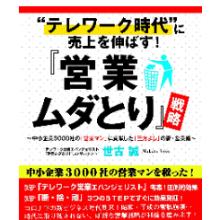 """""""テレワーク時代"""" に売上を伸ばす! 『営業ムダとり』戦略"""