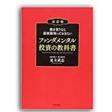 足立武志さん書籍