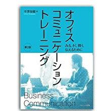 平澤知穂さん書籍