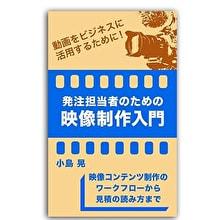小島晃さん書籍