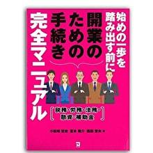 小松崎哲史さん書籍