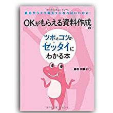 奥秋和歌子さん書籍