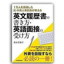 鈴木美加子さん書籍