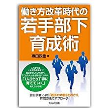 専田政樹さん書籍
