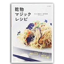 サカイ優佳子さん書籍