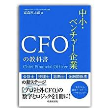 高森厚太郎さん書籍