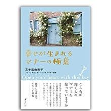 五十嵐由美子さん書籍