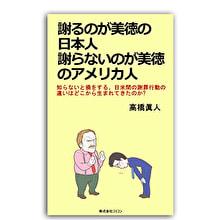 高橋眞人さんの書籍