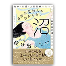 田中よしこさん書籍