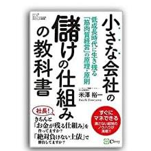 米澤裕一さん書籍