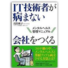 浅賀桃子さん書籍