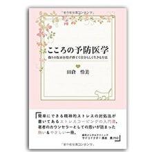 田倉怜美さんの書籍