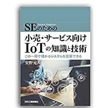 安野元人さん書籍