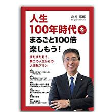 北村滋郎さん書籍