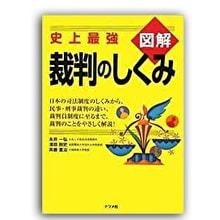 永井一弘さん書籍
