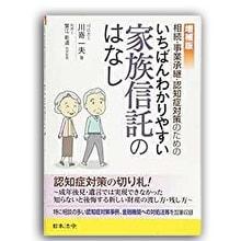 川嵜一夫さん書籍