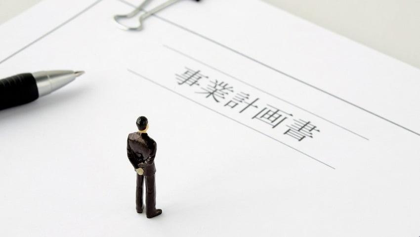 中小企業診断士の事業計画書