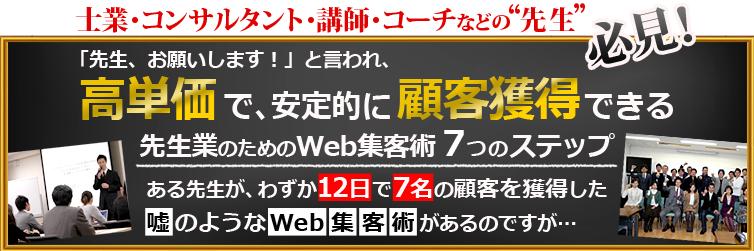 無料!Web集客メールセミナー