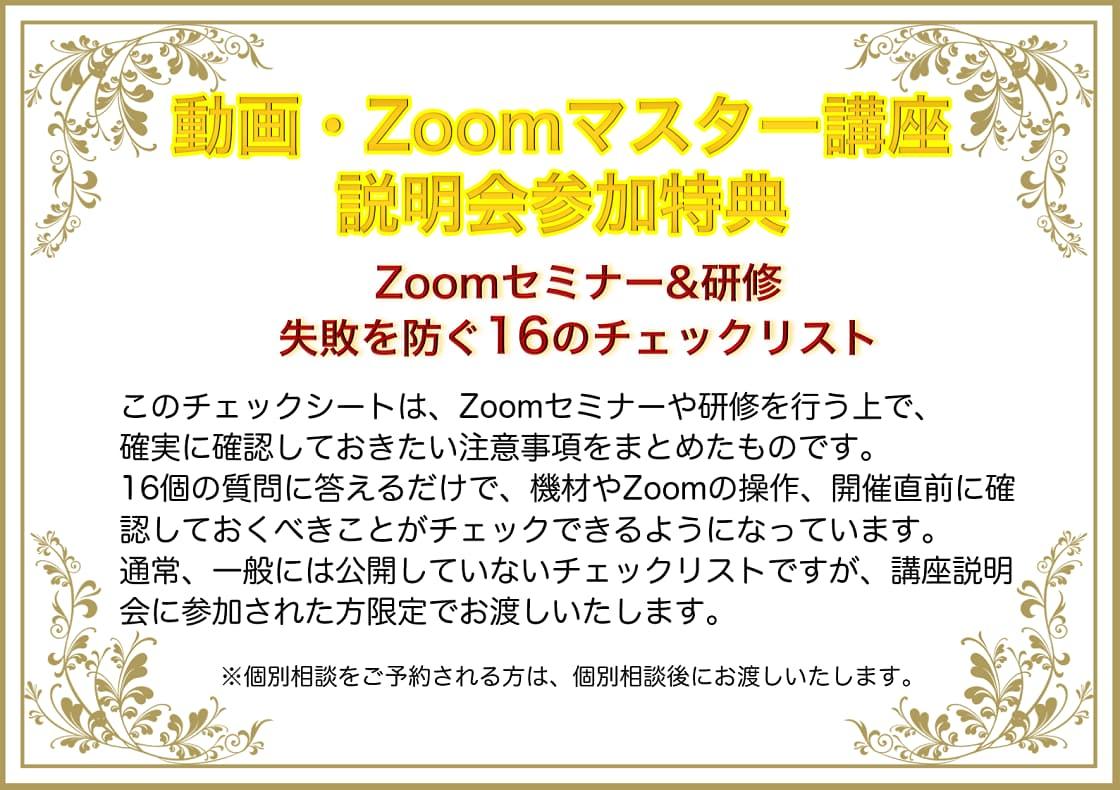 動画・Zoomマスター講座説明会参加特典